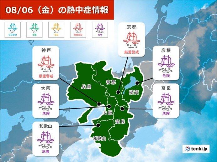 関西 大阪で39度予想 危険な暑さの所が多く熱中症に厳重な警戒を!_画像