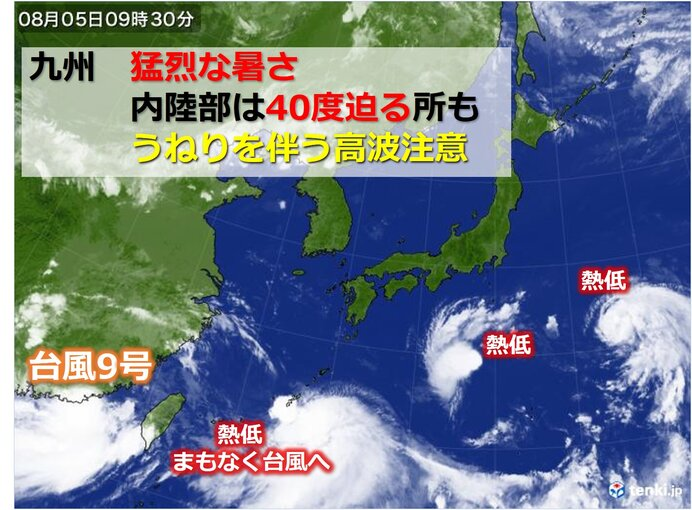 九州 猛烈な暑さが続く 3連休は2個の台風の接近か