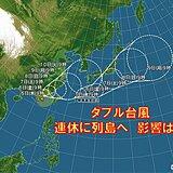 ダブル台風が連休に列島へ 影響は? 警戒ポイントは? 早めの対策や備えを