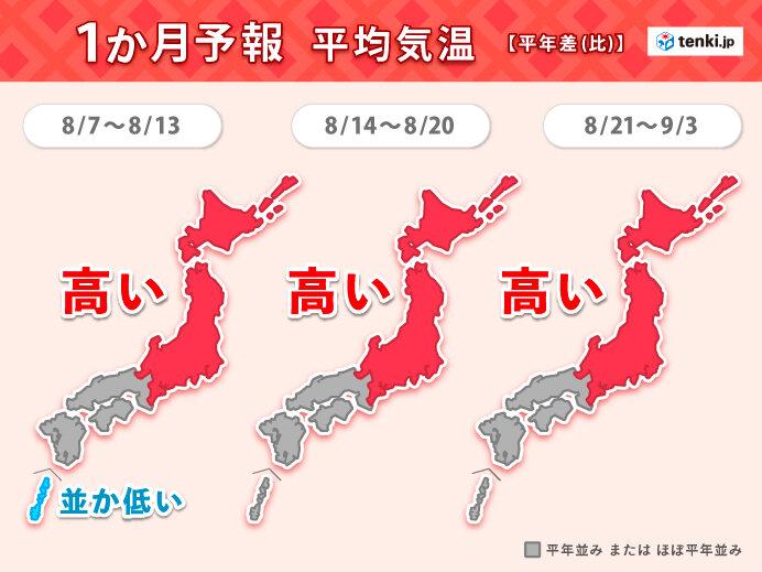 北海道~東海を中心に高温 お盆も厳しい残暑 9月に向けて台風にも注意 1か月予報