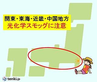 関東から中国地方 光化学スモッグに注意