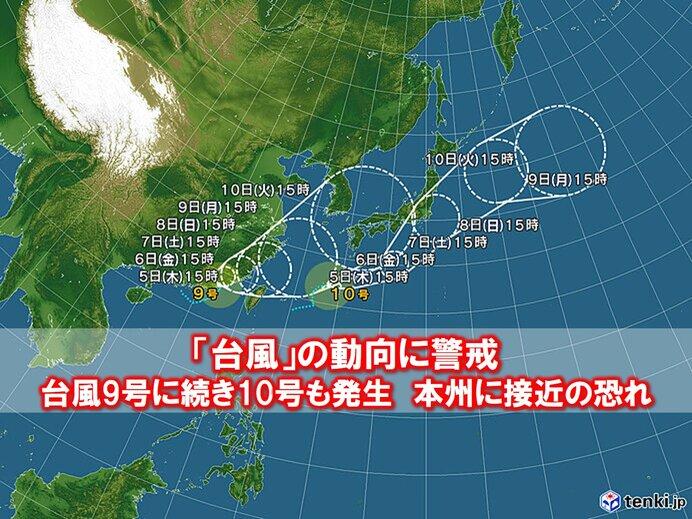 台風9号に続き10号も発生 3連休から本州に接近の恐れ 列島への影響は?