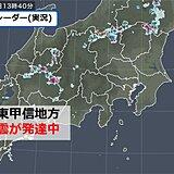 関東甲信 雨雲が発達中 「滝のような雨」のおそれ 低い土地の浸水などに警戒