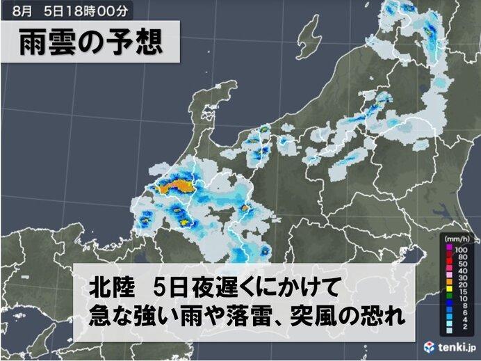 北陸 5日(木)夜遅くにかけて急な強い雨や落雷、突風に注意