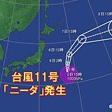 台風10号に続き 台風11号「ニーダ」発生