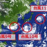 トリプル台風 進路や警戒ポイントは? 10号は土日に東日本へ接近のおそれ