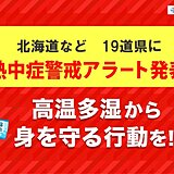 7日土曜 19道県に「熱中症警戒アラート」 熱中症に厳重警戒