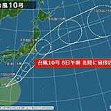 北陸 台風10号による影響とその後