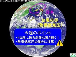 連休明け 体温超えの暑さと台風の卵に注意