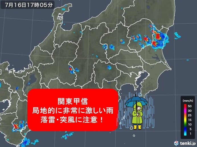 局地的に滝のような雨 関東甲信