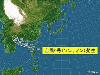 台風9号(ソンティン)発生
