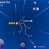 あす13日明け方近く「ペルセウス座流星群」が極大 観測できる地域は?