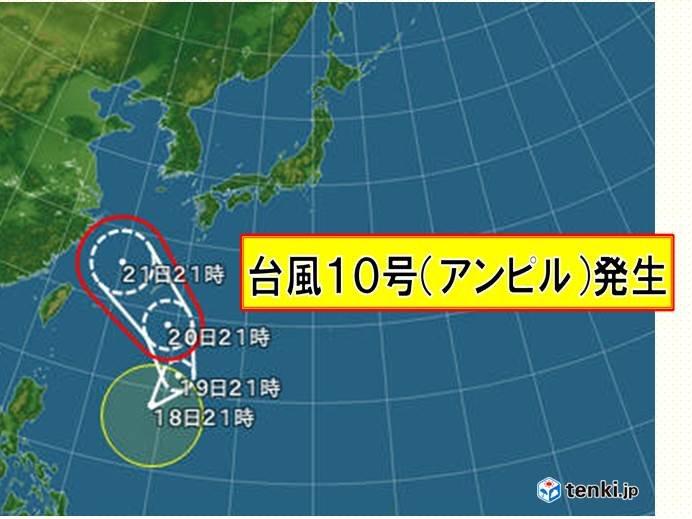 台風10号(アンピル)発生 沖縄へ