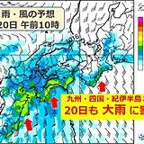 20日 九州から東海で大雨続く 土砂災害に厳重警戒を