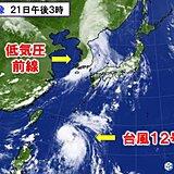 台風12号 あす日曜 先島諸島にかなり接近 来週の後半は猛暑