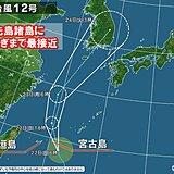 「台風12号」影響は? 沖縄の先島諸島に最接近 暴風や大雨の恐れ