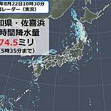 22日午前中 四国で非常に激しい雨を観測 午後も 九州~東北は天気の急変に注意