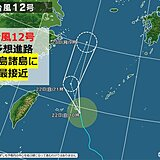 台風12号 22日昼過ぎにかけて 沖縄の先島諸島に最接近 暴風や高波に警戒