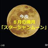 今夜は満月「スタージャンムーン」 木星とのコラボも 見られる所は?