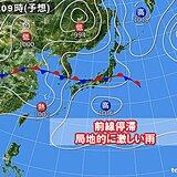異例の8月 月曜も前線が本州に停滞 激しい雨の恐れ 8月末に夏の日差しと猛暑に