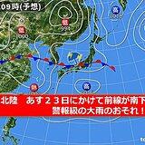 北陸 このあと警報級の大雨か 水曜は台風12号から変わる低気圧の影響でフェーンも