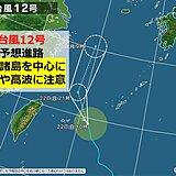 沖縄 台風が離れても 強風や高波に注意 先島諸島は「非常に激しい雨」の所も