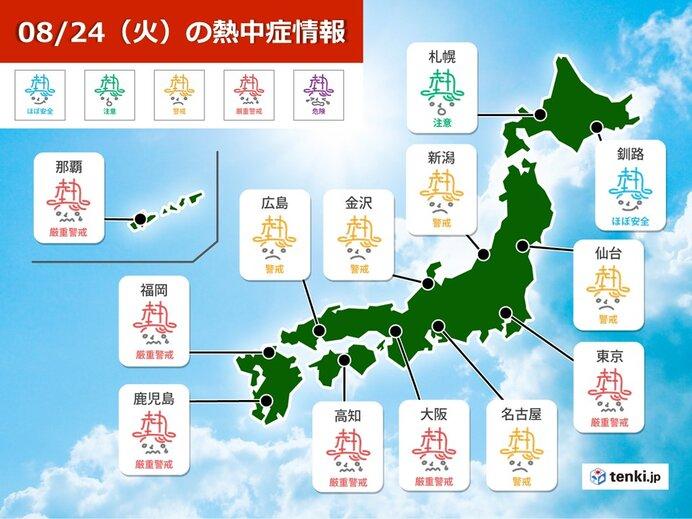 24日火曜 東京や大阪など 熱中症には「厳重警戒」