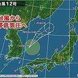 24日 台風12号は温帯低気圧へ 低気圧に変わっても大雨に警戒を
