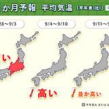 順調に晩夏から秋へ 残暑も一時的 ただ台風シーズンで 気温差にも注意 1か月予報