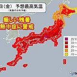 27日(金)の天気 広く強い日差し 残暑厳しく「危険な暑さ」 熱中症に警戒