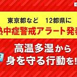 28日土曜 東京都など12都県に「熱中症警戒アラート」 熱中症に厳重警戒
