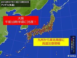 暑さ猛烈 大阪は午前10時半頃に35度