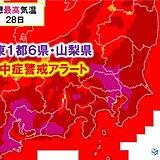 28日の関東甲信 熱中症に警戒 都心は今年3回目の猛暑日か