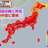 29日日曜 関東から西は「熱中症警戒アラート」や「危険な暑さ」 猛暑日の続く所も
