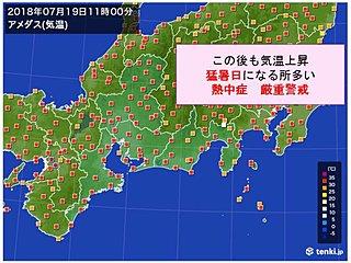東海 19日 気温の見通し