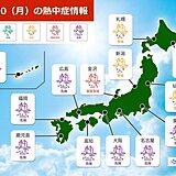 30日月曜 東京・大阪は危険な暑さ 5日連続猛暑日も 16県に熱中症警戒アラート