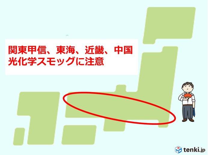 関東甲信〜中国 光化学スモッグ注意