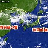 9月スタート 秋雨前線による大雨に注意 関東や北陸で激しい雨も