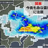 関東 今夜お帰りの際も急な雷雨に注意