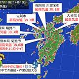 九州 猛烈な暑さ、熱中症に厳重警戒