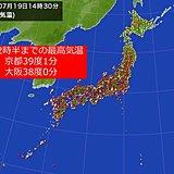 炎暑列島 京都は連続39度台 大阪38度