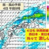 4日 西日本・東日本で大雨のおそれ 局地的に激しい雨も 雨のピークは?
