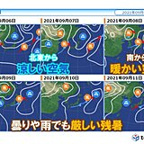 秋雨続く 8日(水)頃から気温の傾向に変化 秋めいた地域も暑さ戻る 熱中症に注意