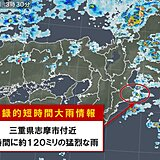 三重県で約120ミリ「記録的短時間大雨情報」