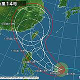 非常に強い台風14号 週末には沖縄方面へ