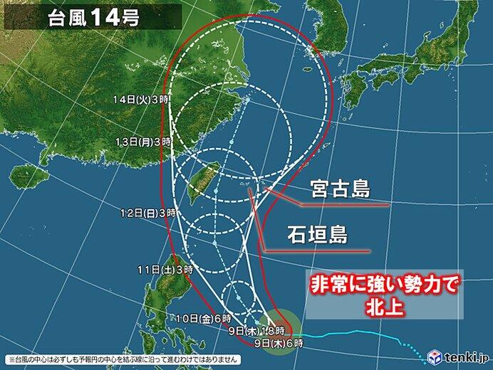 「非常に強い台風14号」影響は 暴風域を伴って北上 今週末に沖縄に接近の恐れ