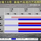 台風14号 日曜日に先島諸島に接近 来週は九州へ接近のおそれも