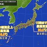 沖縄は9月なのに今年一番の暑さ 関東は暑さ戻る