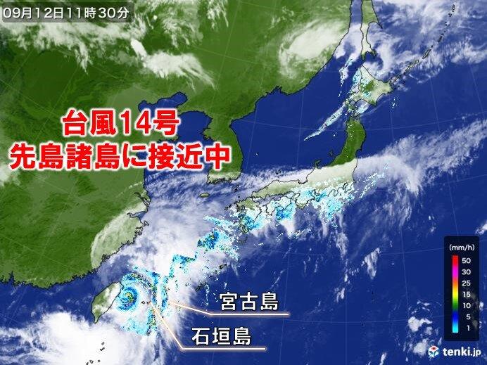 非常に強い台風14号 先島諸島に接近中 暴風・高波に厳重警戒