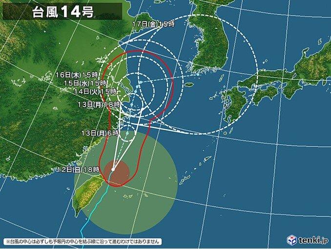 「週間天気」週の中頃から雨の範囲広がる 台風14号の動向に注意!_画像